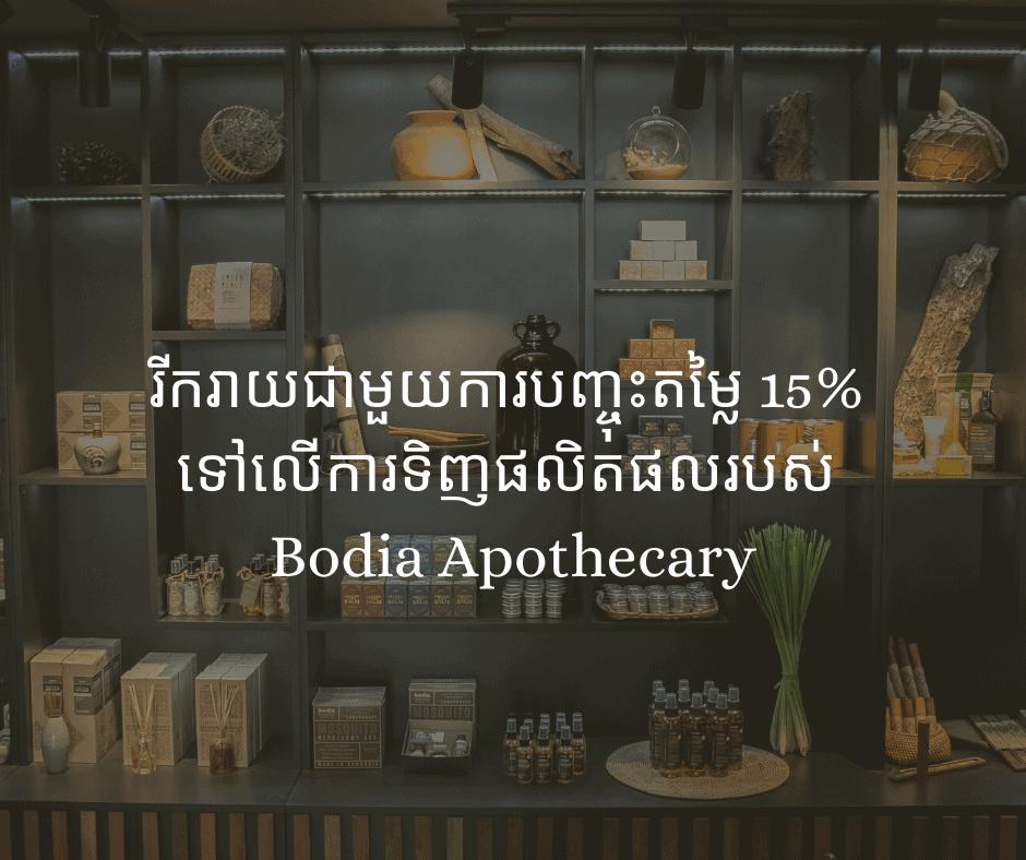 kh-My Bodia Offer